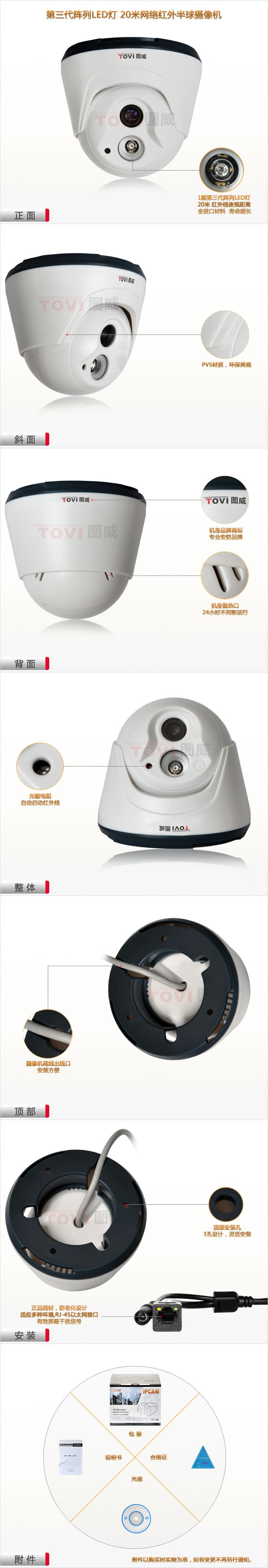 图威TV-CE6013-IT2半球网络摄像机展示