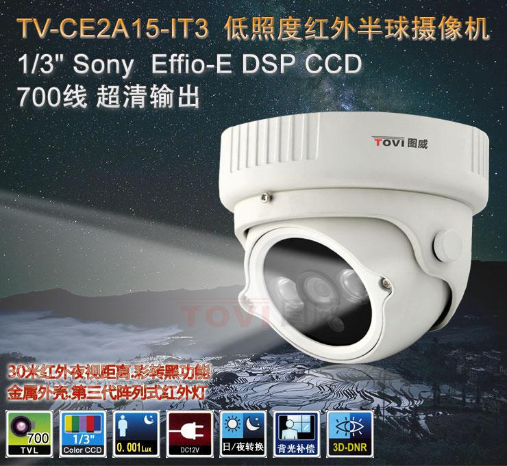 图威TV-CE2A15-IT3摄像机主图