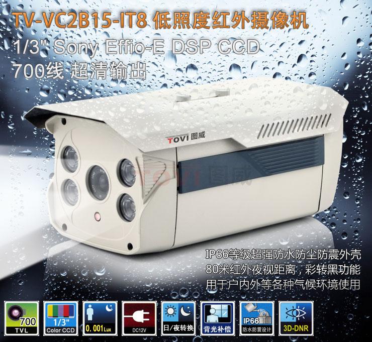 图威TV-CC2B15-IT8摄像机主图