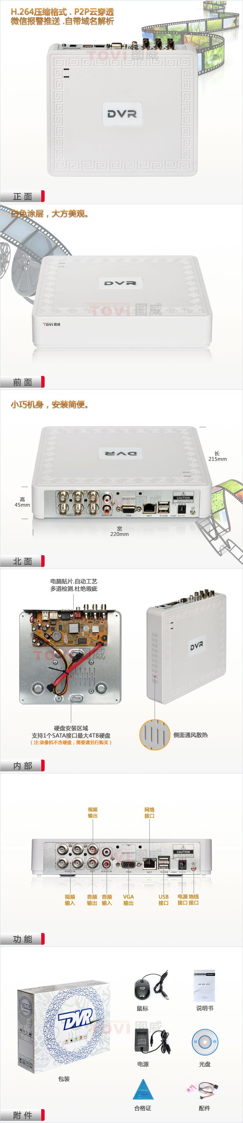 图威TV-DVR1104硬盘录像机产品展示