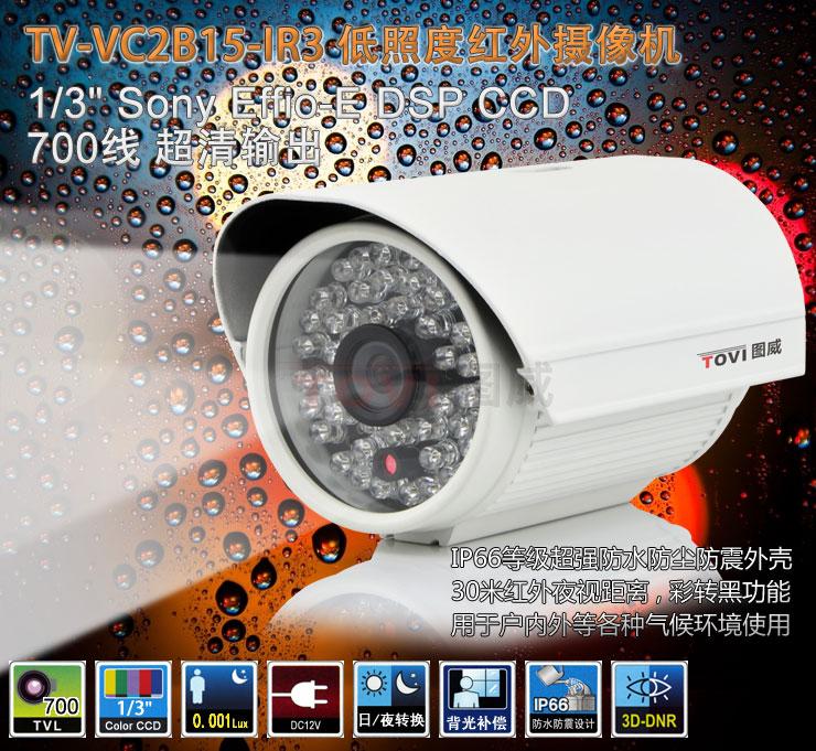图威TV-CC2B15-IR3摄像机主图