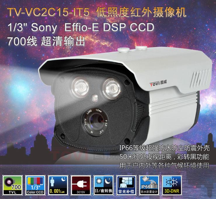 图威TV-CC2C15-IT5摄像机主图
