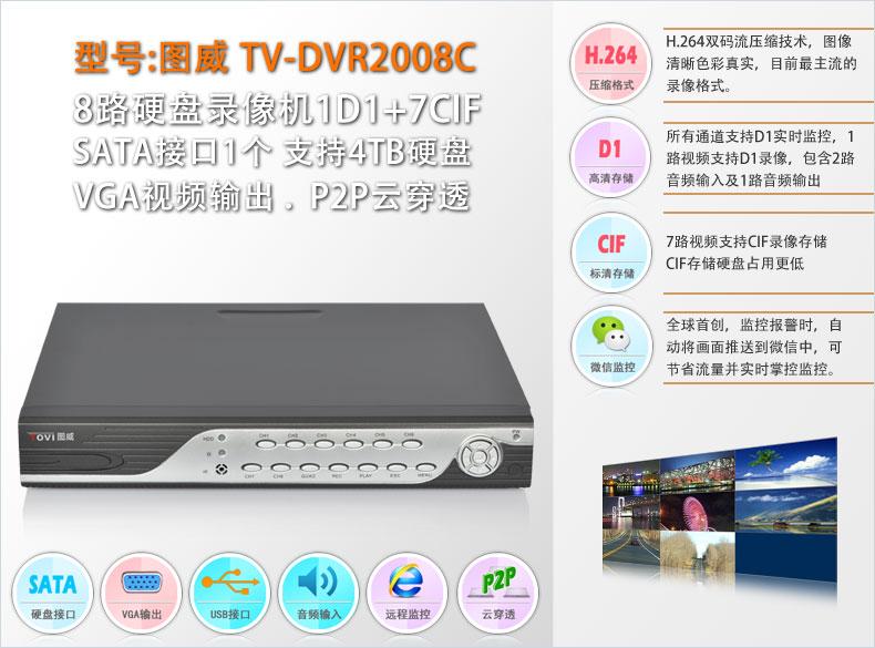 图威TV-DVR2008C硬盘录像机产品主图