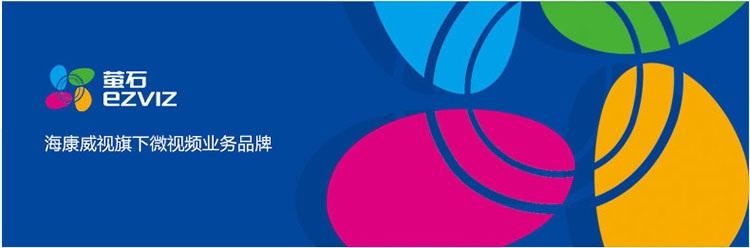 海康威视A1品牌介绍