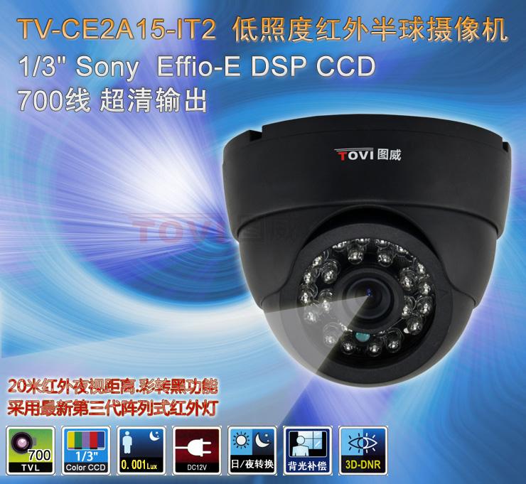 图威TV-CE2B15-IR1摄像机主图