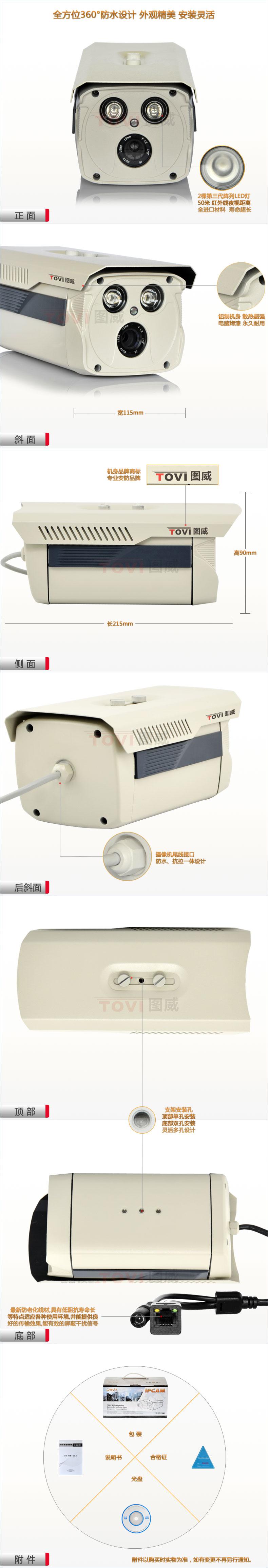 图威TV-CC6110-IT5网络摄像机展示