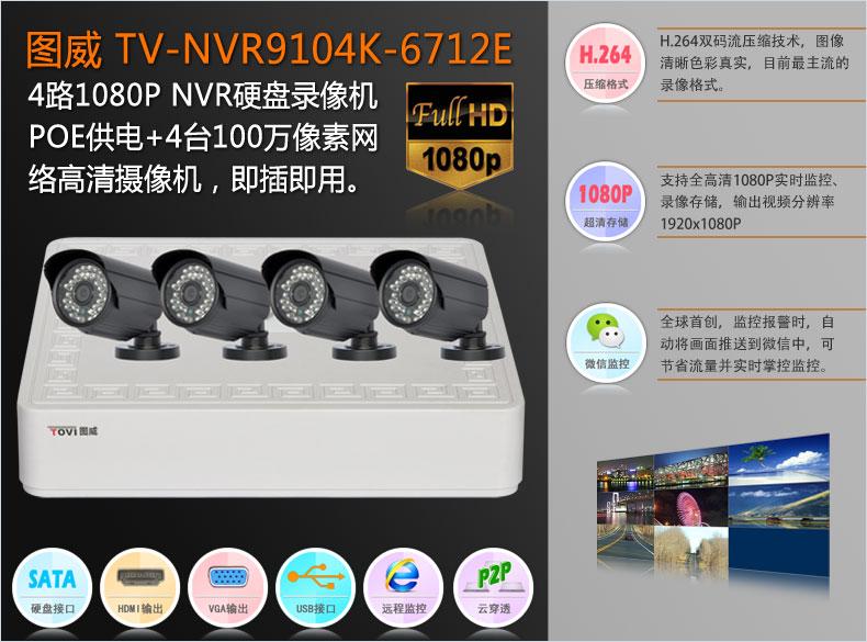 图威TV-NVR9104K-6712E网络录像机主图