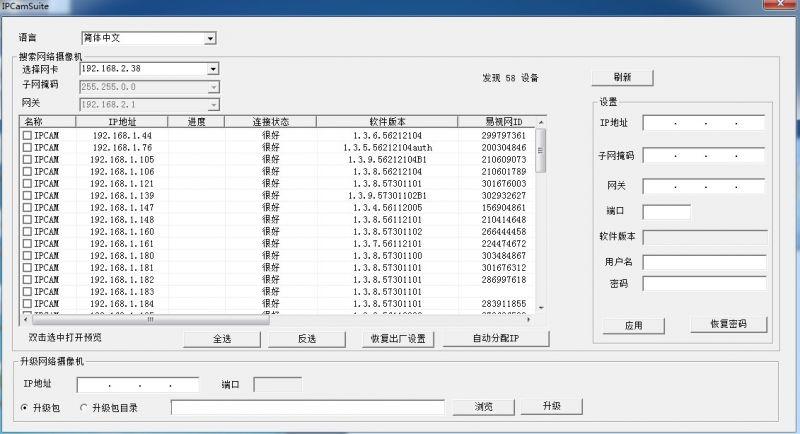 图威TOVI 网络摄像机快速管理软件IPCamSuite