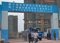 中建五局广州琶洲湾保利村改造项目(地块一)工程-建筑工地高清监控系统安装工程
