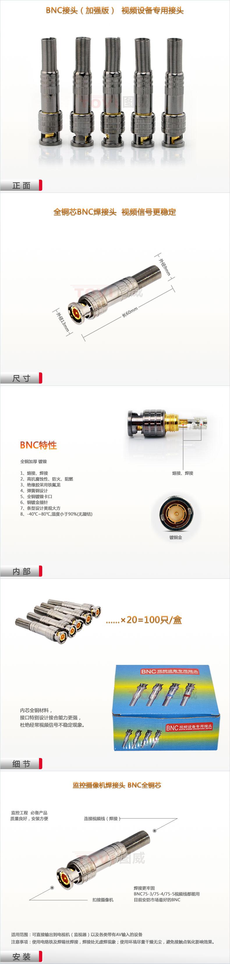 全铜加厚TV-BNC-A接头--全铜Q9头主图及细节展示