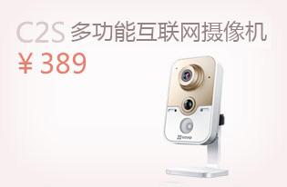 萤石C2S多功能互联网摄像机