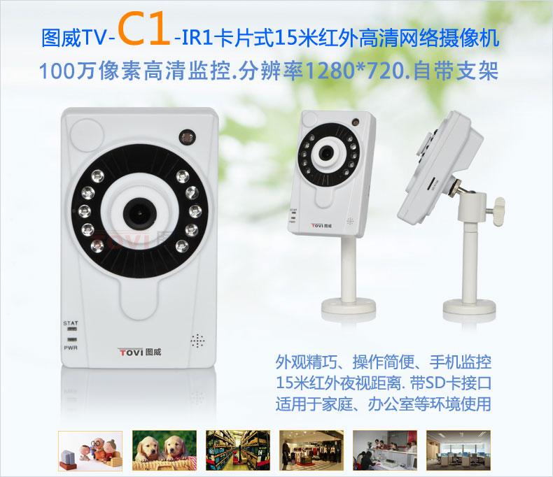 图威TV-C1-IR1 100万像素SD卡存储卡片式网络高清摄像机产品主图