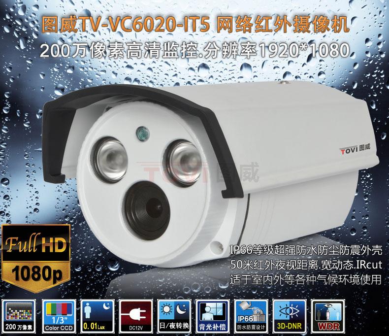 图威TV-CC6020-IT5红外防水网络摄像机产品主图