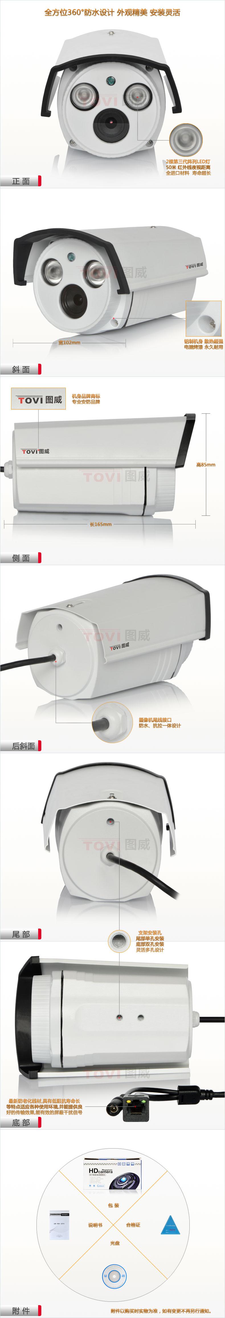 图威TV-CC6020-IT5红外防水网络摄像机产品展示