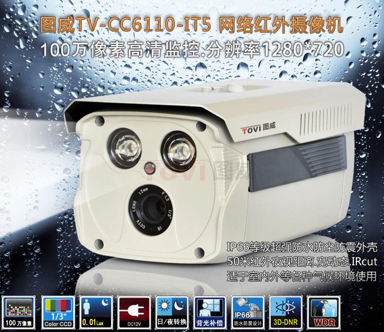 图威TV-CC6110-IT5网络摄像机主图