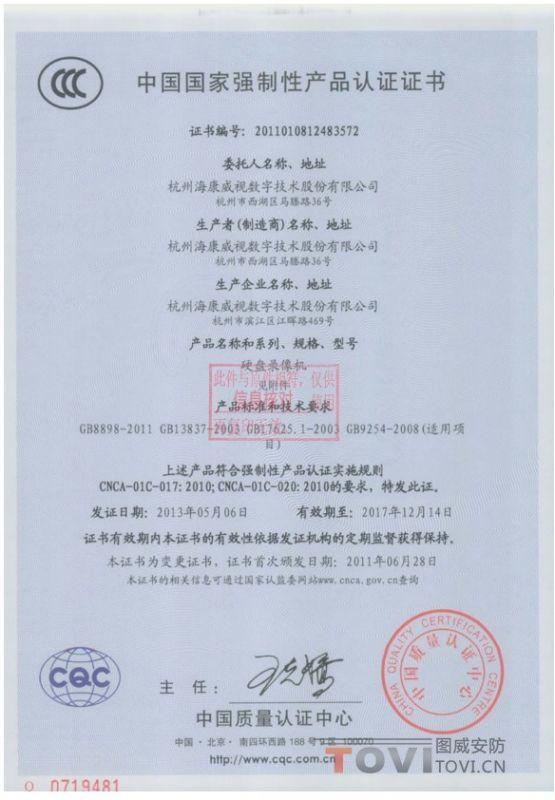 海康威视硬盘录像机3c(ccc)证书 2011010812483572 dvr-20130506