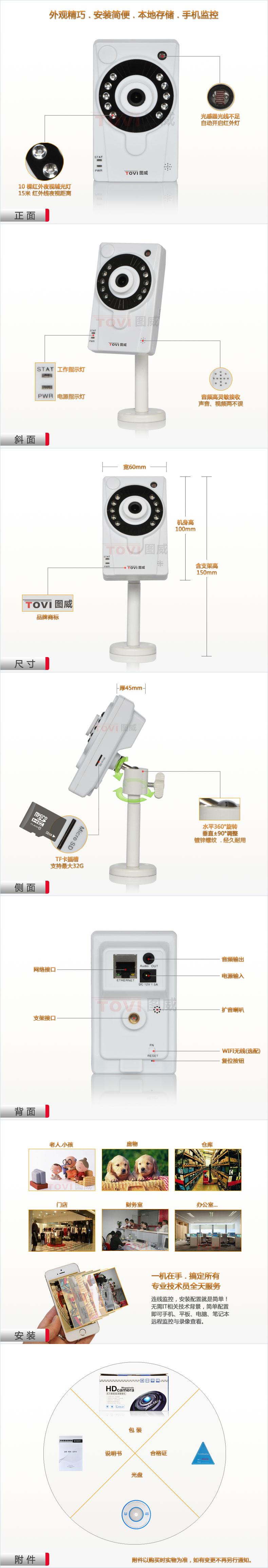 图威TV-C1-IR1 100万像素SD卡存储卡片式网络高清摄像机产品展示