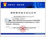 图威国际联网备案