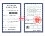 图威机构信用代码证